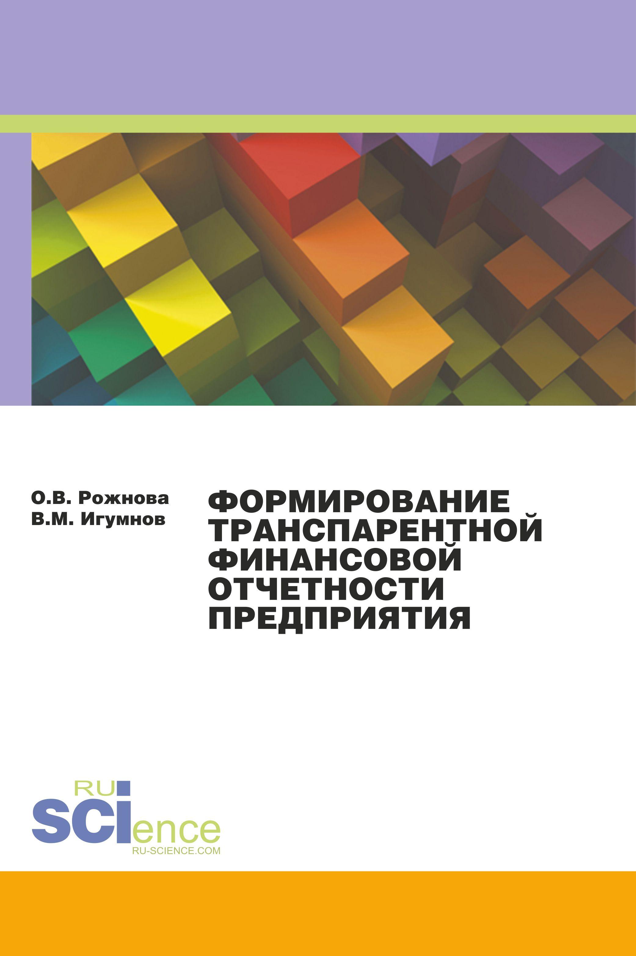 Формирование транспарентной финансовой отчетности организации. Монография