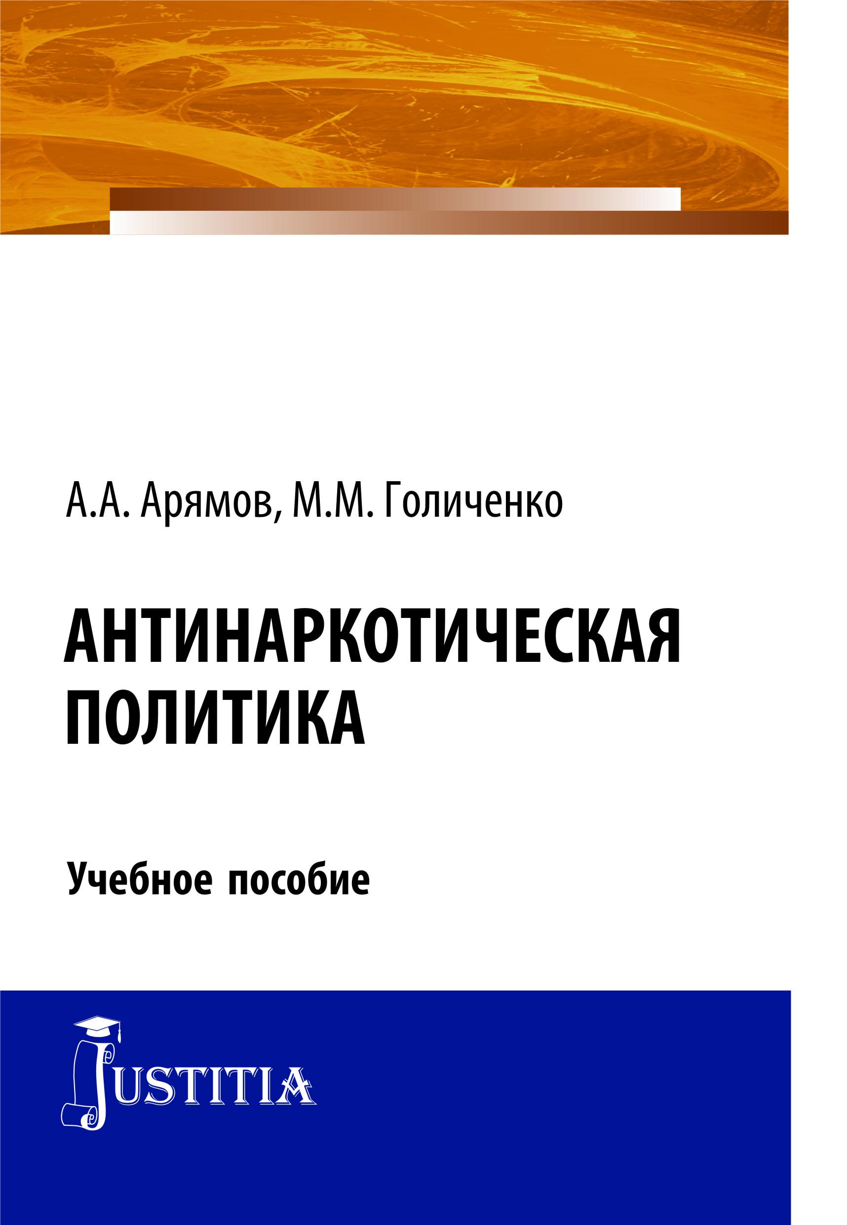 Антинаркотическая политика. Монография
