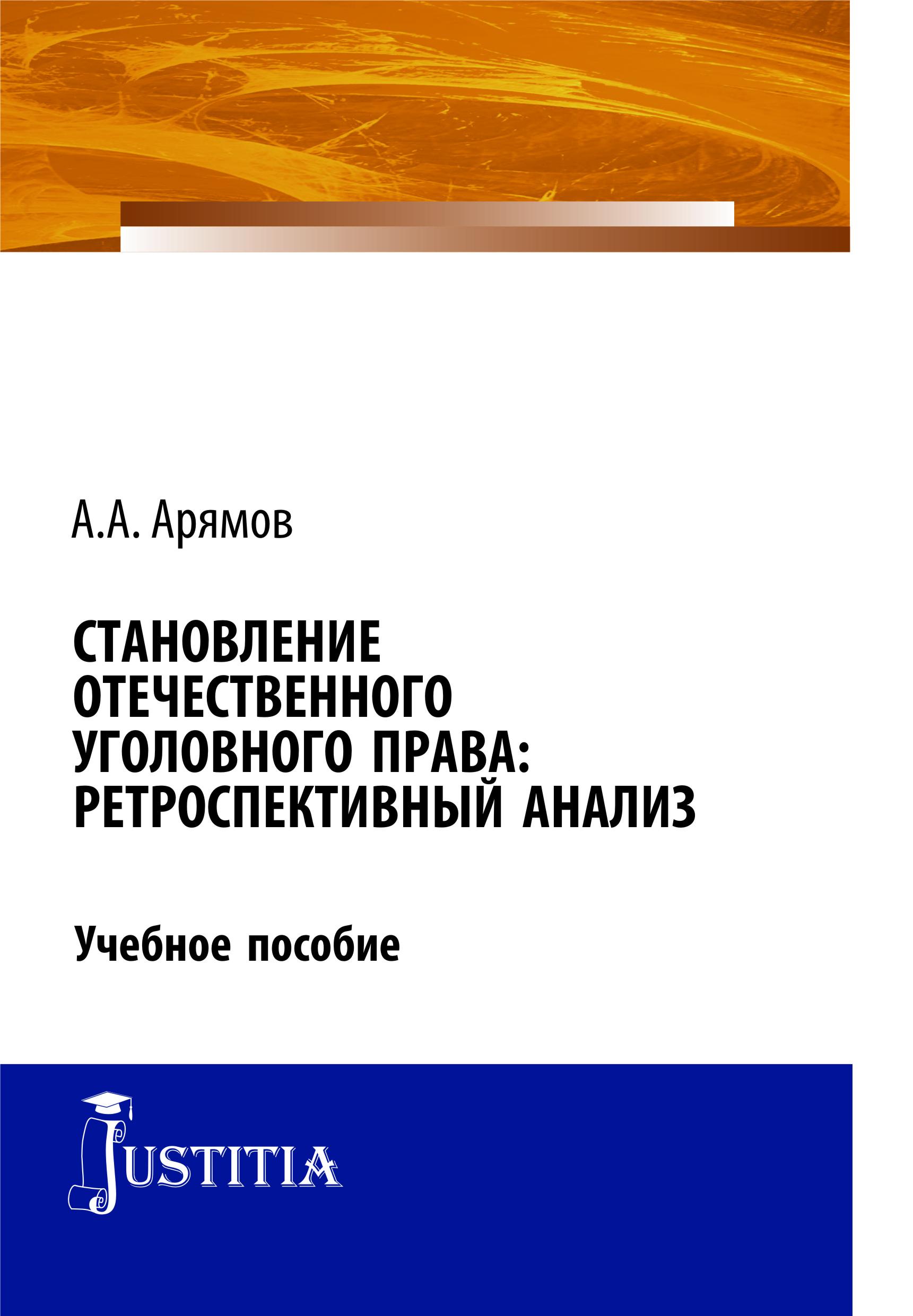 Становление отечественного уголовного права. Ретроспективный анализ. Монография