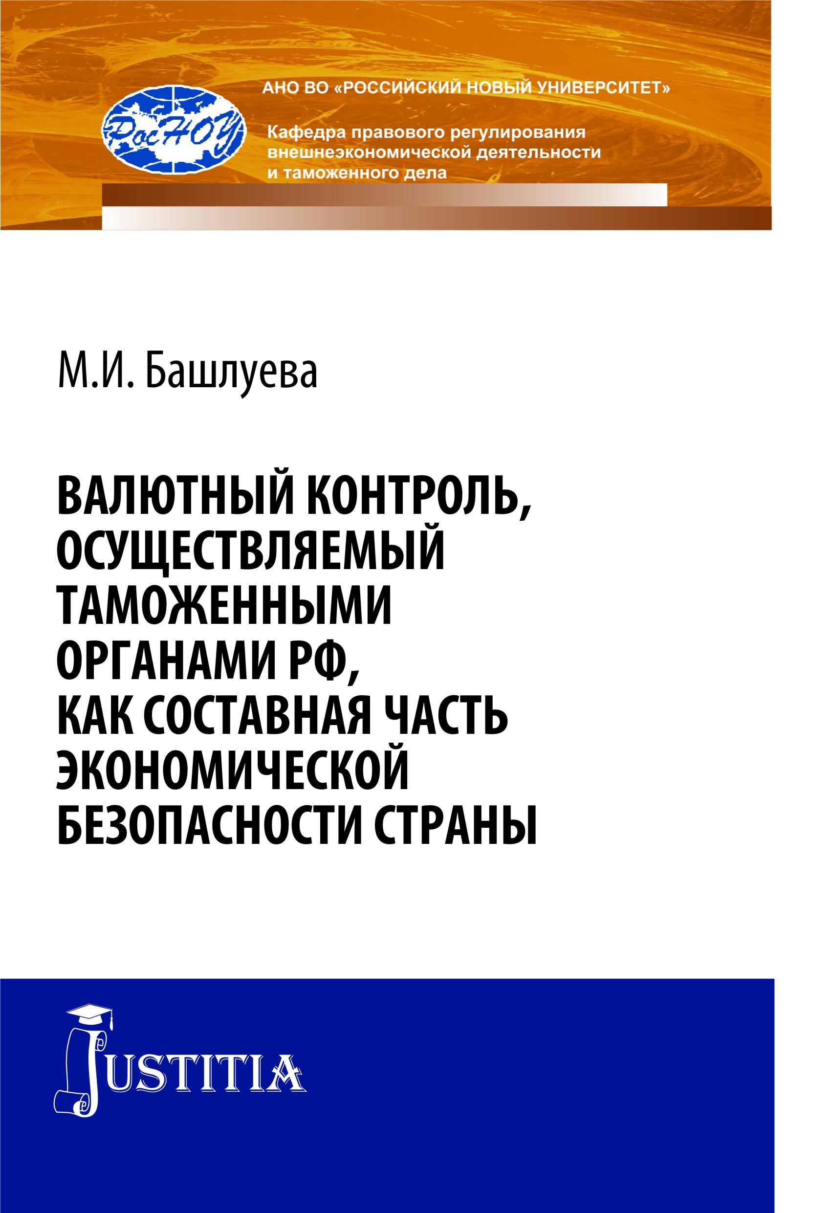 Валютный контроль, осуществляемый таможенными органами РФ, как составная часть экономической безопасности страны. Монография