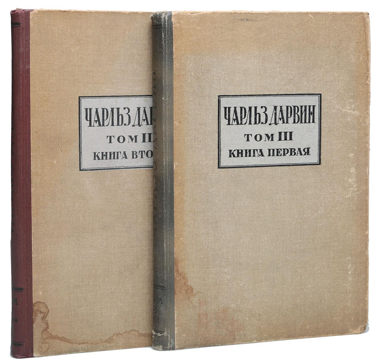 Полное собрание сочинений Чарльза Дарвина. Том III. Изменения животных и растений под влиянием одомашнивания (комплект из 2 книг)