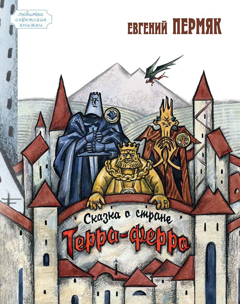 Сказка о стране Терра-Ферро12296407Представьте себе, что будет, если вдруг исчезнет все железо? Именно это случилось в волшебной стране Терра-Ферро. А дело было так. Волшебной страной правили три короля - Железный, Деревянный и Золотой. Короли были злыми, жадными и глупыми; они враждовали между собой, и это довело их страну до беды. Злые колдуньи Гниль и Ржавчина сделали своё черное дело, и жители развитой и процветающей страны неожиданно снова очутились в каменном веке, где им пришлось бороться за выживание. И только отвага и смекалка одного из них вернули людям былое благополучие. Мудрая и поучительная сказка Евгения Пермяка - это история о жадности, зависти и злобе, и, с другой стороны, - о мужестве, честности и благородстве. А еще она учит ценить плоды человеческого труда. Фантастическая страна Терра-Ферро и её обитатели предстают перед читателем в выразительных гротескных иллюстрациях Екатерины Гонковой. Для младшего школьного возраста.