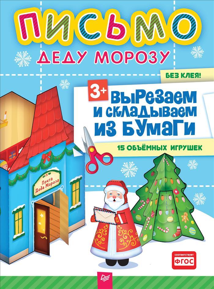Письмо Деду Морозу. Вырезаем и складываем из бумаги. Без клея! 15 объемных игрушек12296407С этой книгой ребёнок научится не только вырезать ножницами, но и складывать из бумаги. Без клея! Самостоятельно или с вашей помощью он сможет написать письмо Деду Морозу, смастерить конверт, игрушечную новогоднюю почту, почтовый поезд, календарь ожидания Нового года, а так же Дедушку Мороза, Снеговика-почтовика и лесных жителей. Вырезайте, складывайте и играйте вместе с детьми! Подходит для семейного творчества и занятий в детском саду.