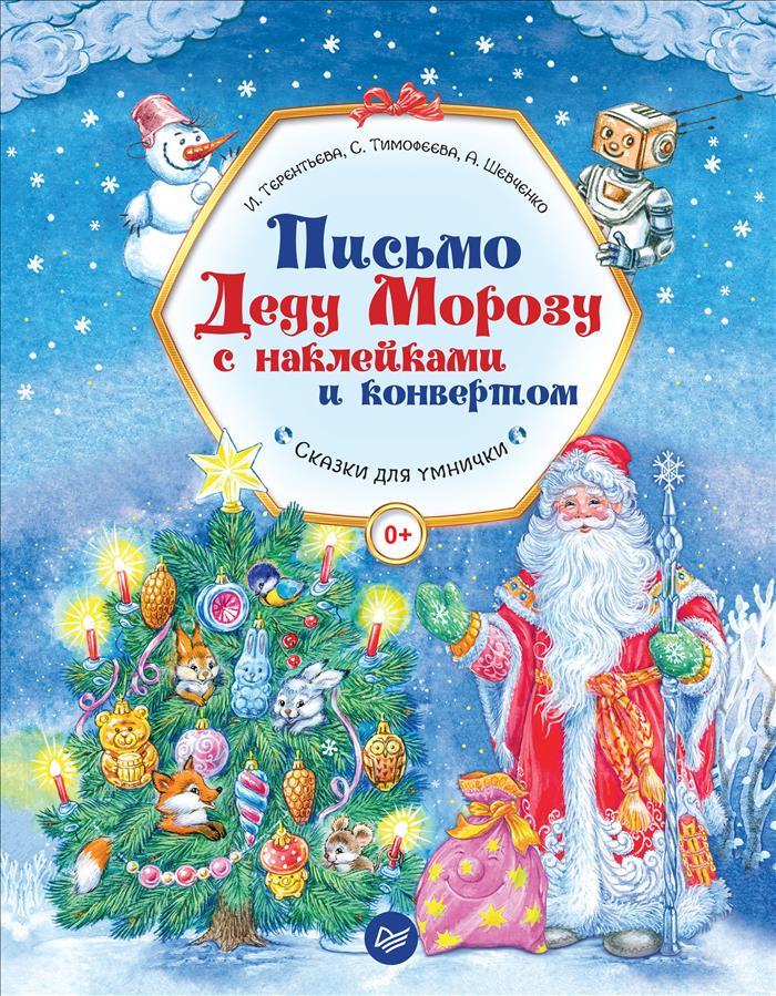 Письмо Деду Морозу с наклейками и конвертом