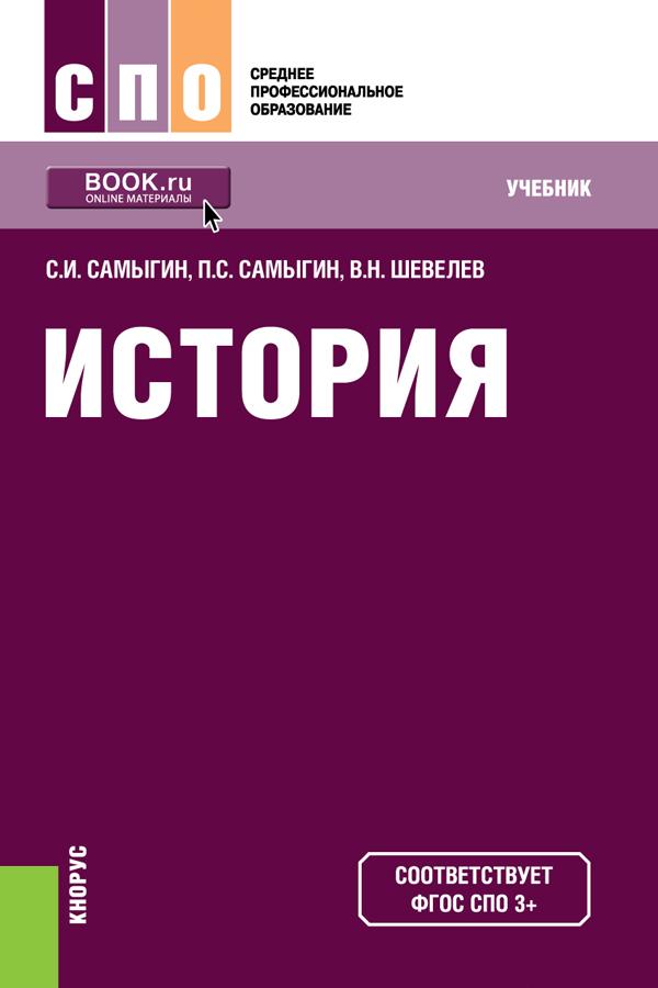 История. Учебник