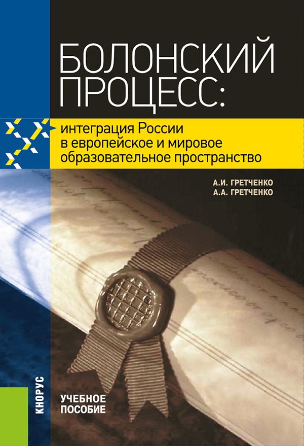 Болонский процесс. Интеграция России в европейское и мировое образовательное пространство. Учебное пособие