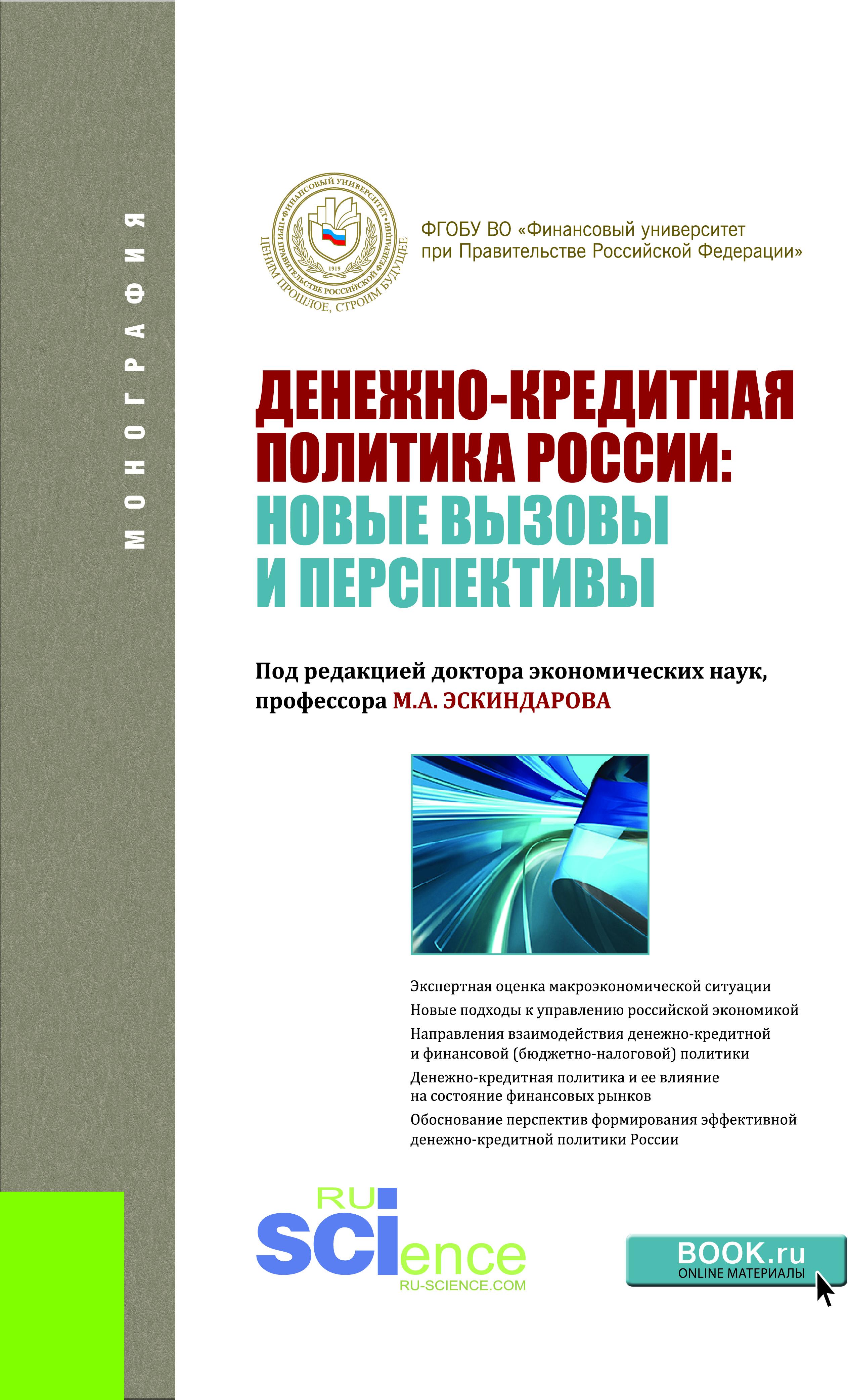 Денежно-кредитная политика России: новые вызовы и перспективы. Монография