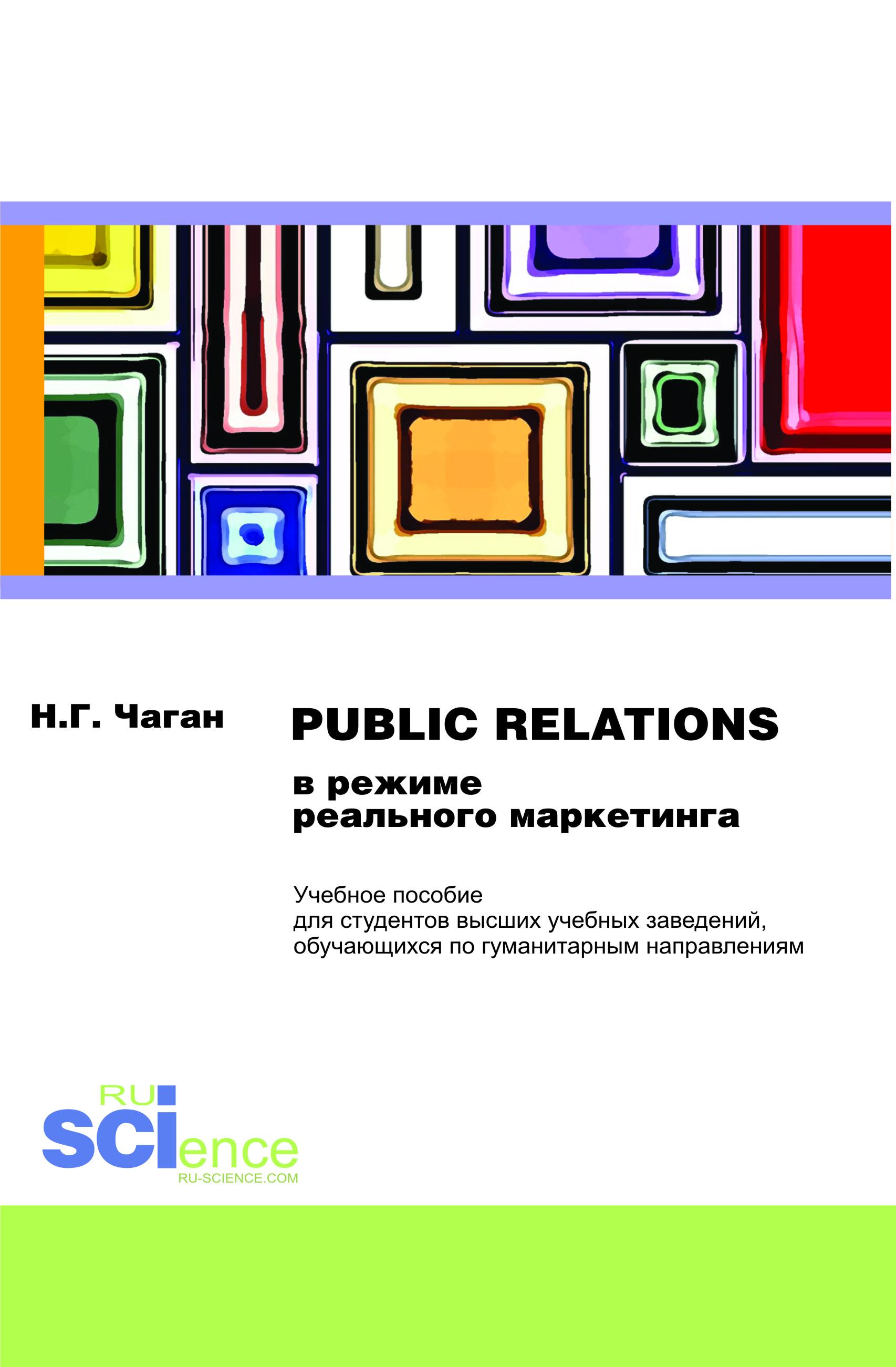 PUBLIC RELATIONS в режиме реального маркетинга. Монография