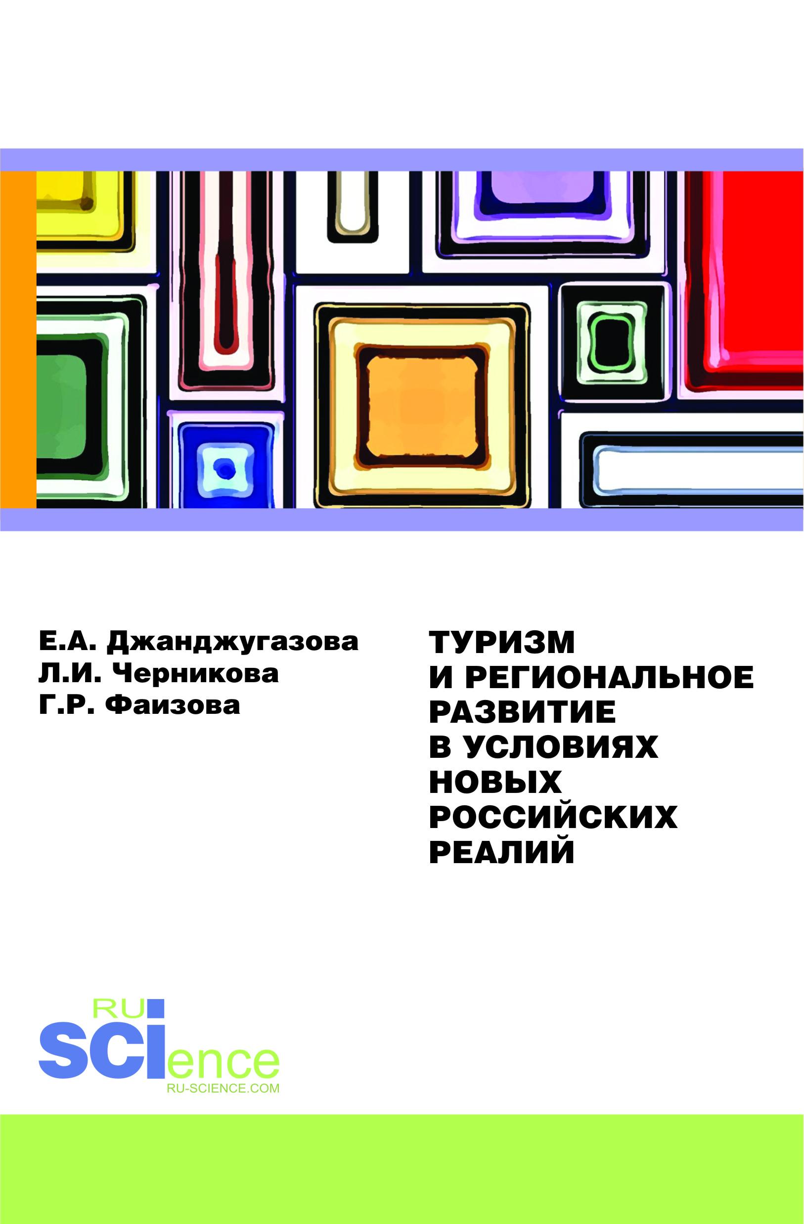 Туризм и региональное развитие в условиях новых российских реалий. Монография