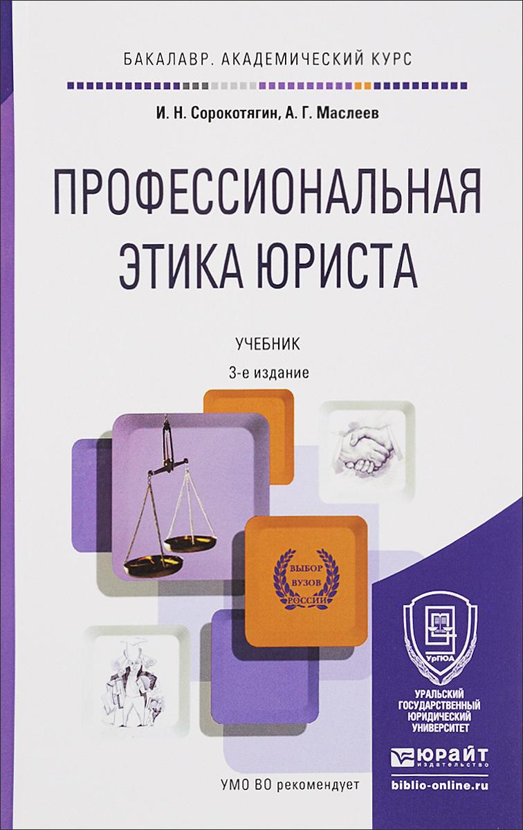 Профессиональная этика юриста. Учебник12296407В учебнике излагаются основы этики (мораль, нравственное сознание, нравственный долг, совесть) и нравственные требования в сфере юриспруденции, раскрываются актуальные и недостаточно освещенные в учебной литературе стороны взаимодействия этических норм и психологических механизмов поведения юриста в судейской, адвокатской, следственной, экспертной и других видах юридической деятельности, показана их взаимосвязь с требованиями законодательства. Особый акцент сделан на знании этических норм и требований, закрепленных в кодексах профессионального и служебного поведения, а также умении применять их в профессиональной юридической деятельности. Соответствует актуальным требованиям Федерального государственного образовательного стандарта высшего образования. Для студентов, аспирантов, преподавателей, работников правоохранительных органов, а также для всех, кто интересуется вопросами этического регулирования профессиональной юридической деятельности.