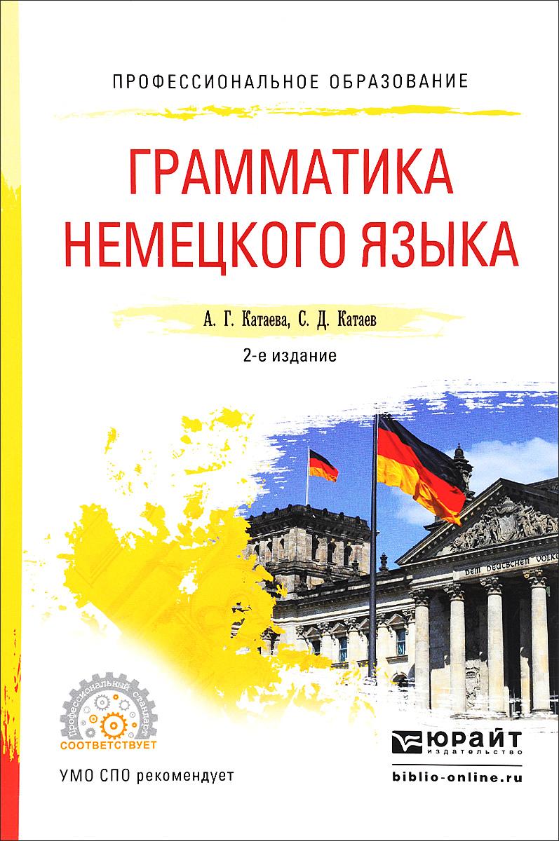 Грамматика немецкого языка. Учебное пособие