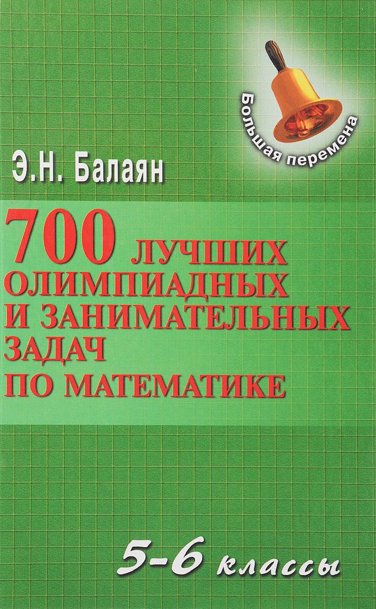 700 лучших олимпиадных и занимательных задач по матемематике. 5-6 классы