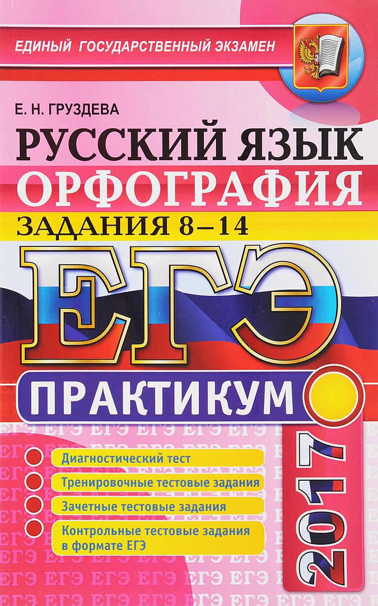 ЕГЭ. Русский язык. Орфография. Задания 8-14. Практикум