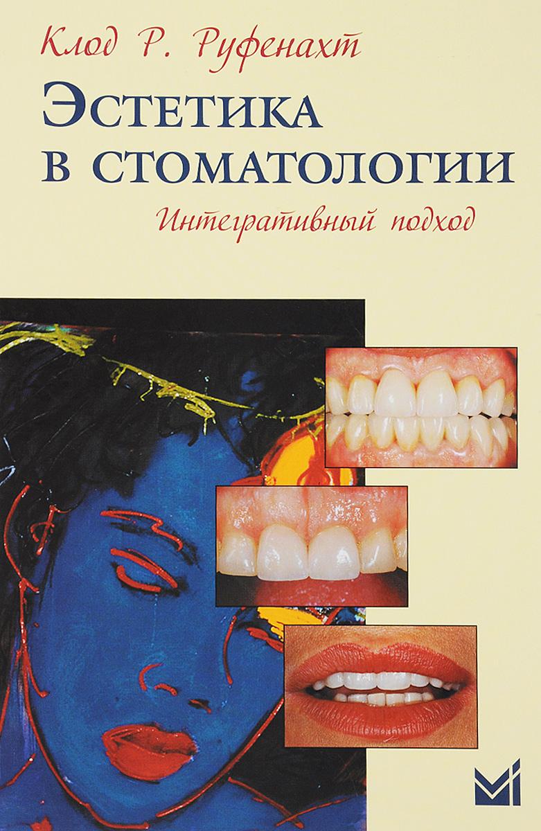 Эстетика в стоматологии. Интегративный подход