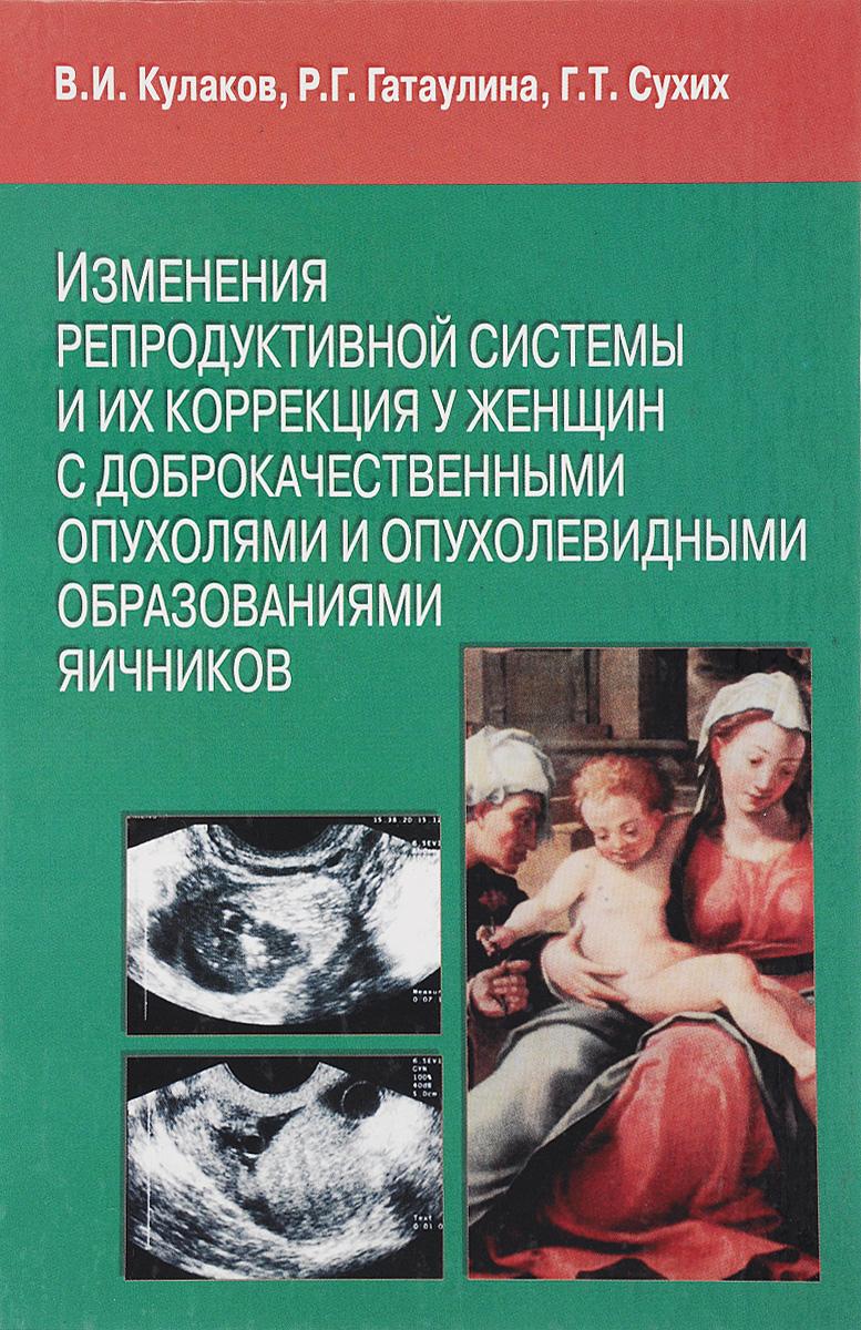 Изменения репродуктивной системы и их коррекция у женщин с доброкачественными опухолями и опухолевидными образованиями яичников