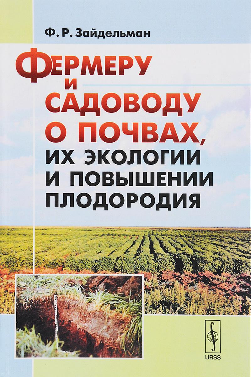Фермеру и садоводу о почвах, их экологии и повышении плодородия