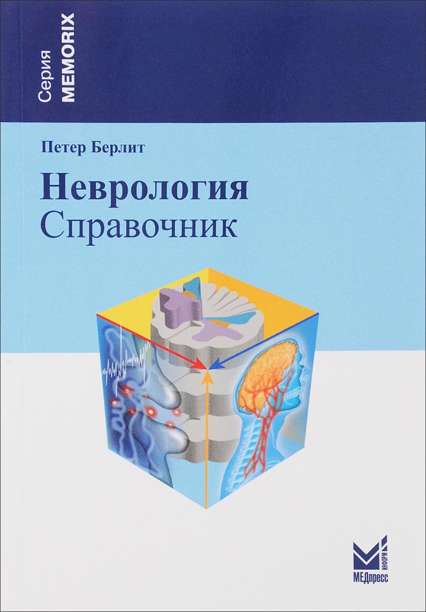 Неврология. Справочник