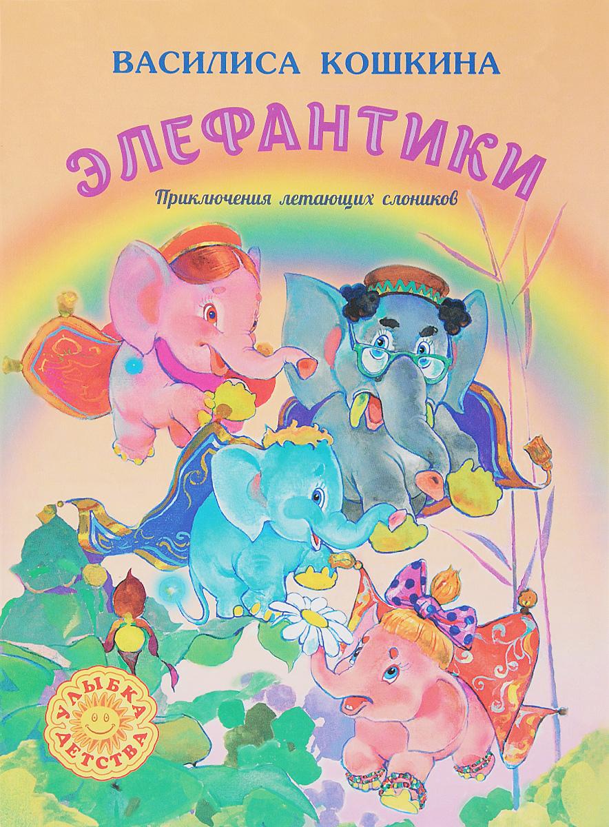 Элефантики. Приключения летающих слоников12296407На розовом облаке, похожем на слона, есть волшебная страна Элефантия, которой управляет мудрый Верховный Элефантос. Страна эта безмятежно парит над землёй, её жители - крошечные летающие слоники - счастливы и не вмешиваются в дела людей. Но древнее пророчество гласит, что однажды элефантики окажутся лицом к лицу с жителями Земли, чтобы изменить ход земной истории. И когда ветер уносит с облака и сбрасывает на землю Семя Жизни, из которого должен появиться на свет новый житель волшебной страны, предсказание начинает сбываться... Сказочная повесть прекрасно подходит для семейного чтения.