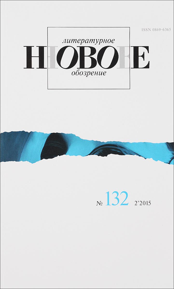 Новое литературное обозрение, №132, 2015