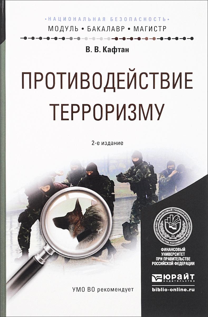Противодействие терроризму. Учебное пособие