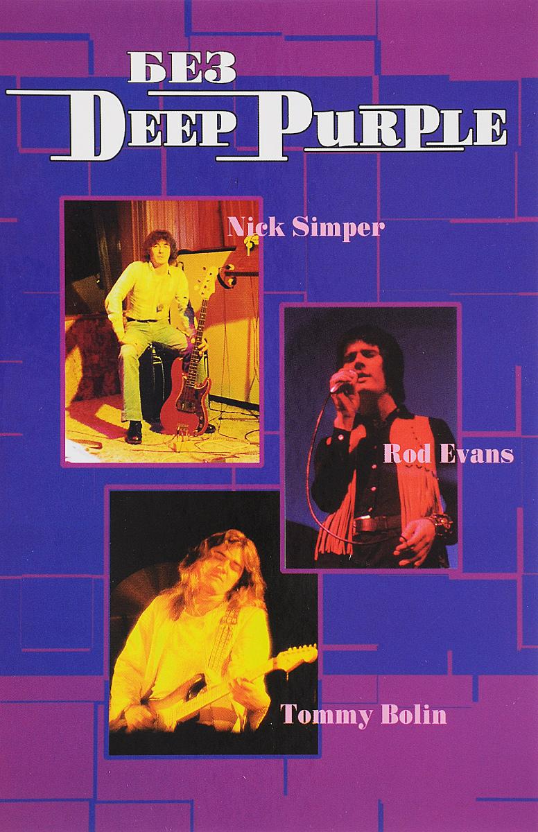 Без Deep Purple. Ник Симпер, Род Эванс, Томми Болин. Том 9