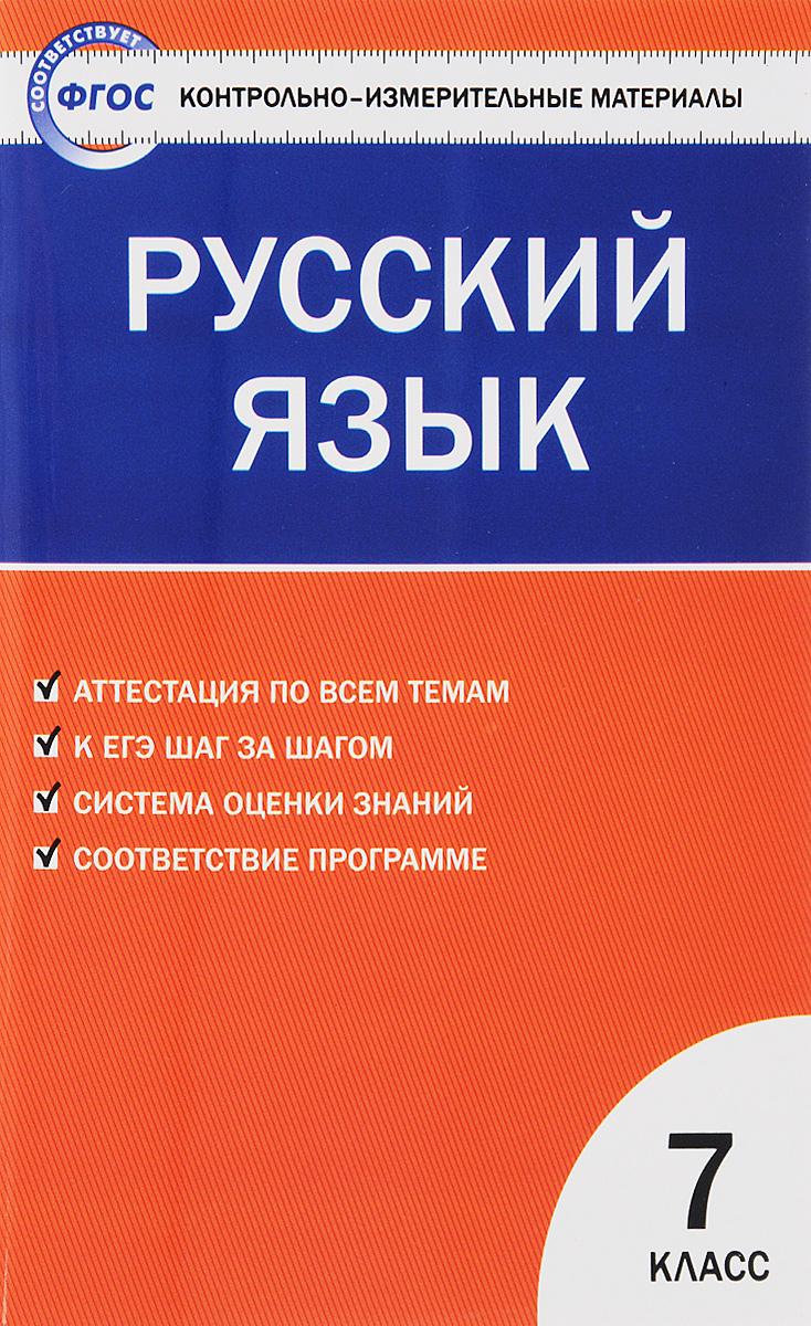 Русский язык. 7 класс. Контрольно-измерительные материалы