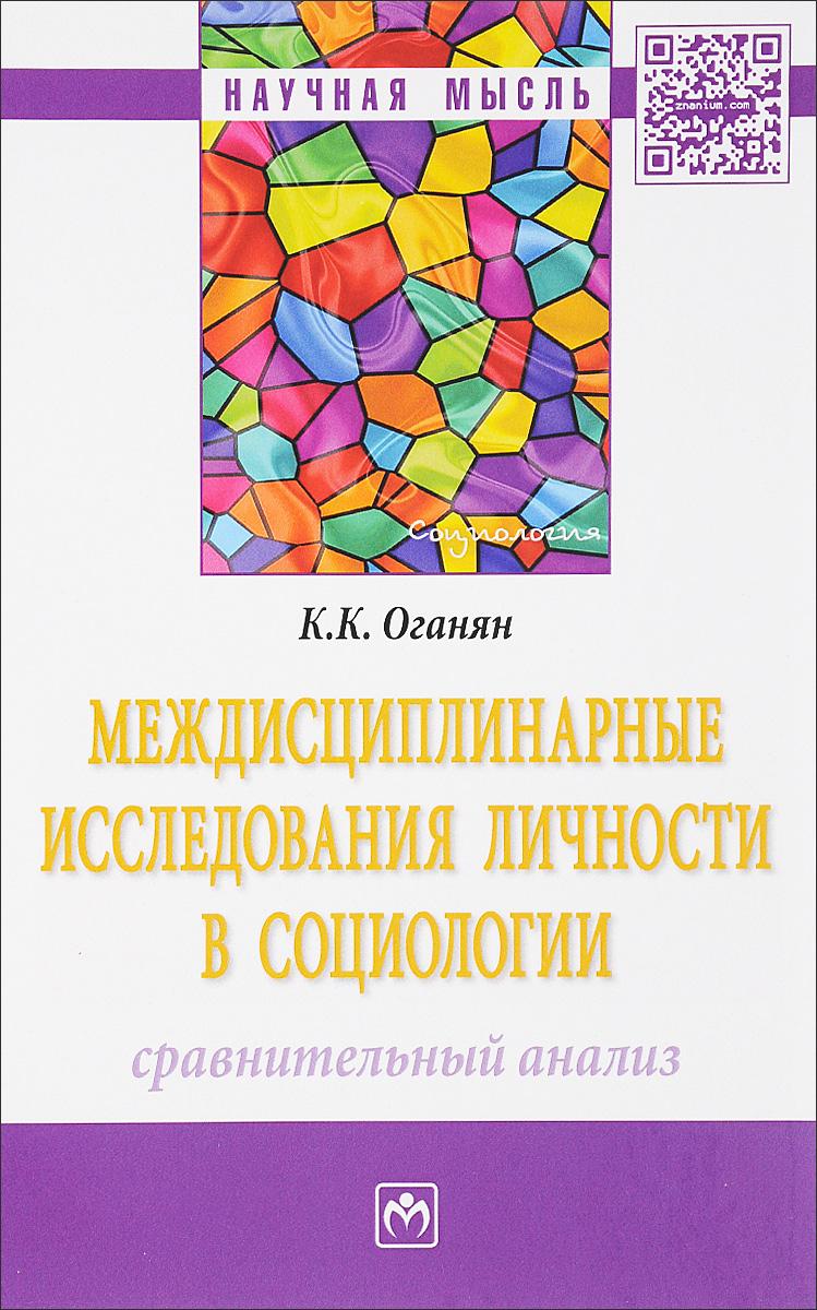 Междисциплинарные исследования личности в социологии. Сравнительный анализ