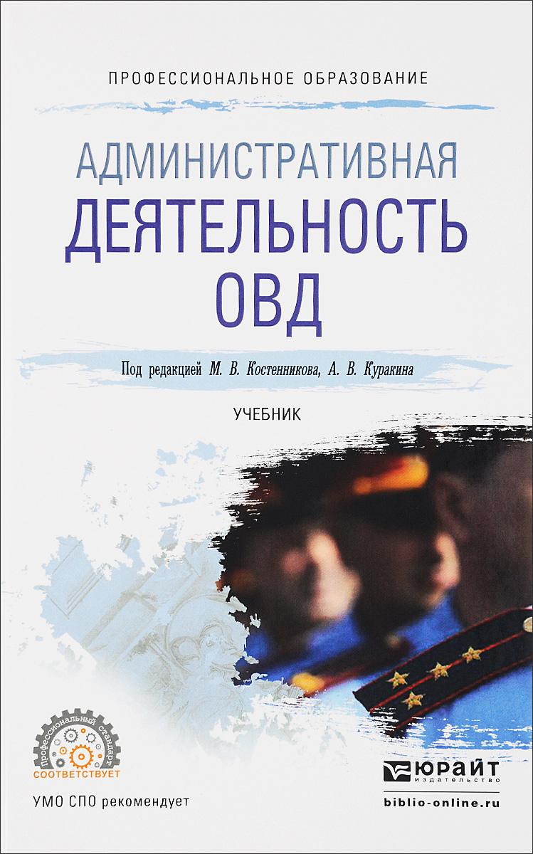 Административная деятельность ОВД. Учебник