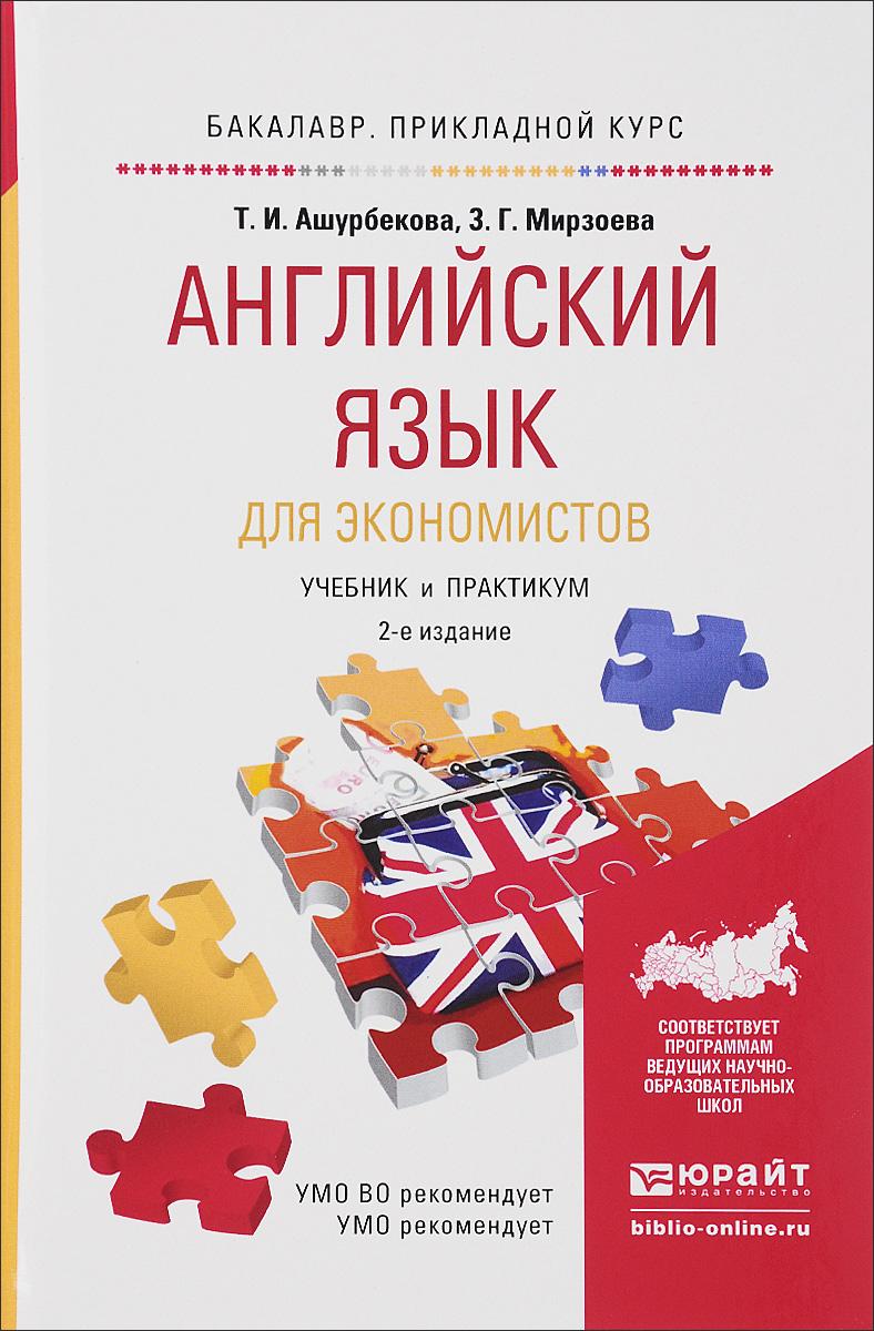 Английский язык для экономистов. Учебник и практикум для прикладного бакалавриата