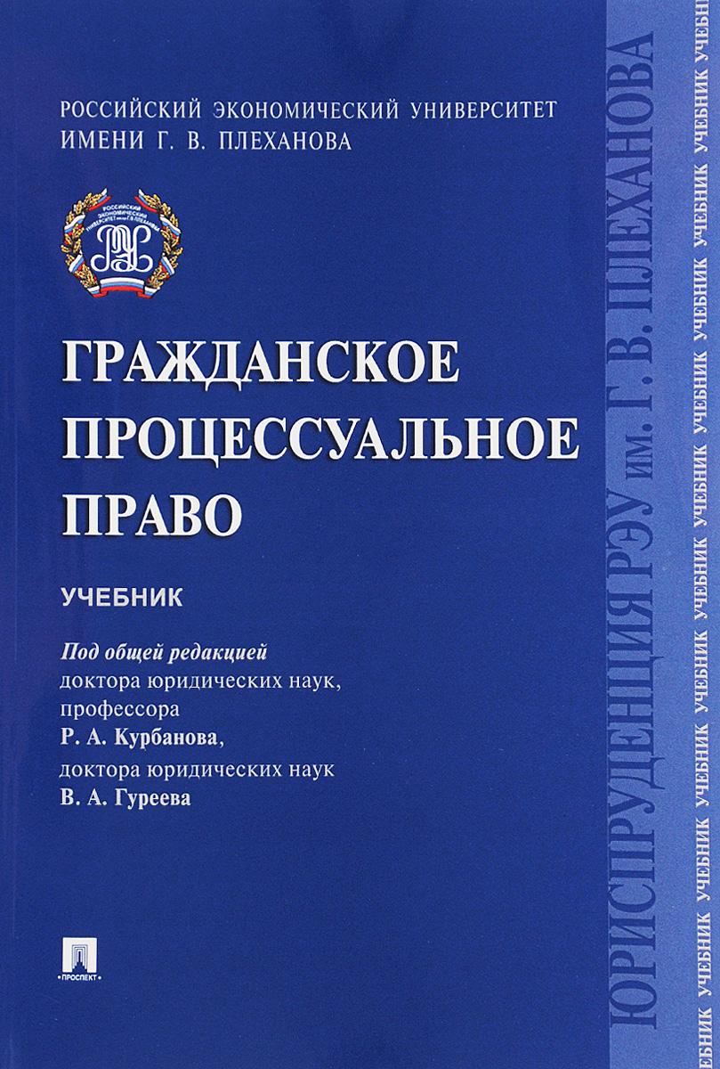 Zakazat.ru: Гражданское процессуальное право. Учебник