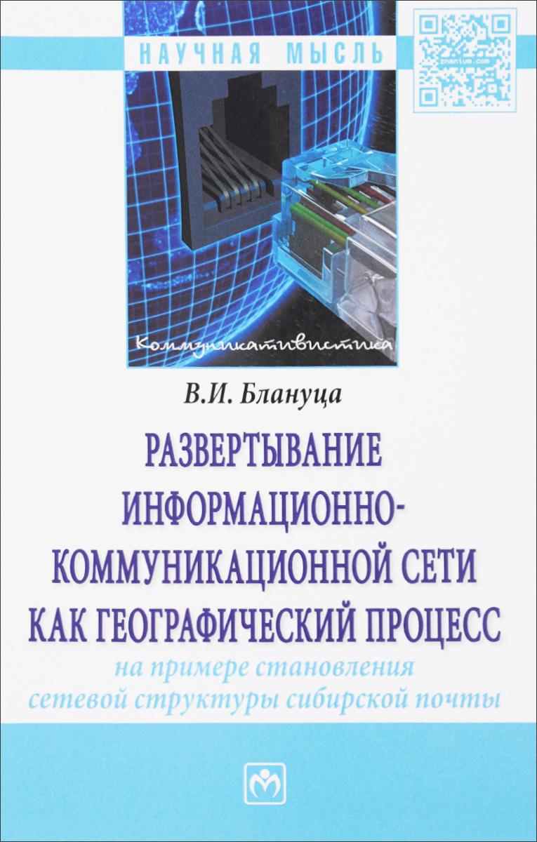 Развертывание информационно-коммуникационной сети как географический процесс. На примере становления сетевой структуры сибирской почты