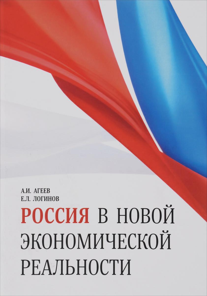 Россия в новой экономической реальности