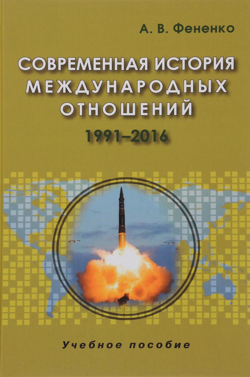 Современная история международных отношений. 1991-2016: Учебное пособие