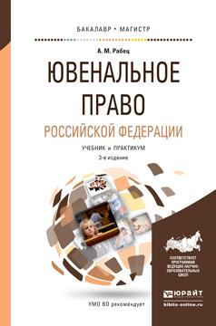 Ювенальное право Российской Федерации. Учебник и практикум