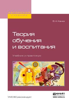 Теория обучения и воспитания. Учебник и практикум