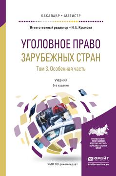 Уголовное право зарубежных стран. В 3 томах. Том 3. Особенная часть. Учебник