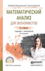 Математический анализ для экономистов. Учебник и практикум для СПО