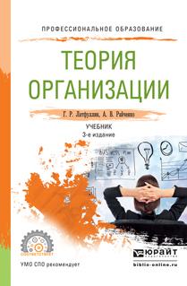 Теория организации. Учебник для СПО