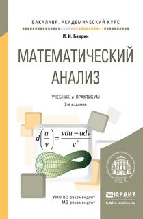 Математический анализ. Учебник и практикум