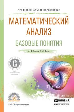 Математический анализ. Базовые понятия. Учебное пособие