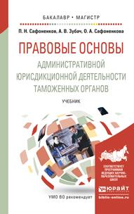 Правовые основы административной юрисдикционной деятельности таможенных органов. Учебник
