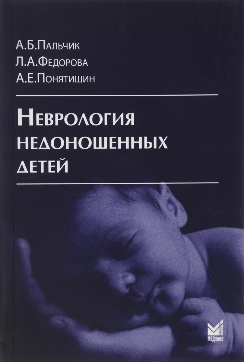Неврология недоношенных детей