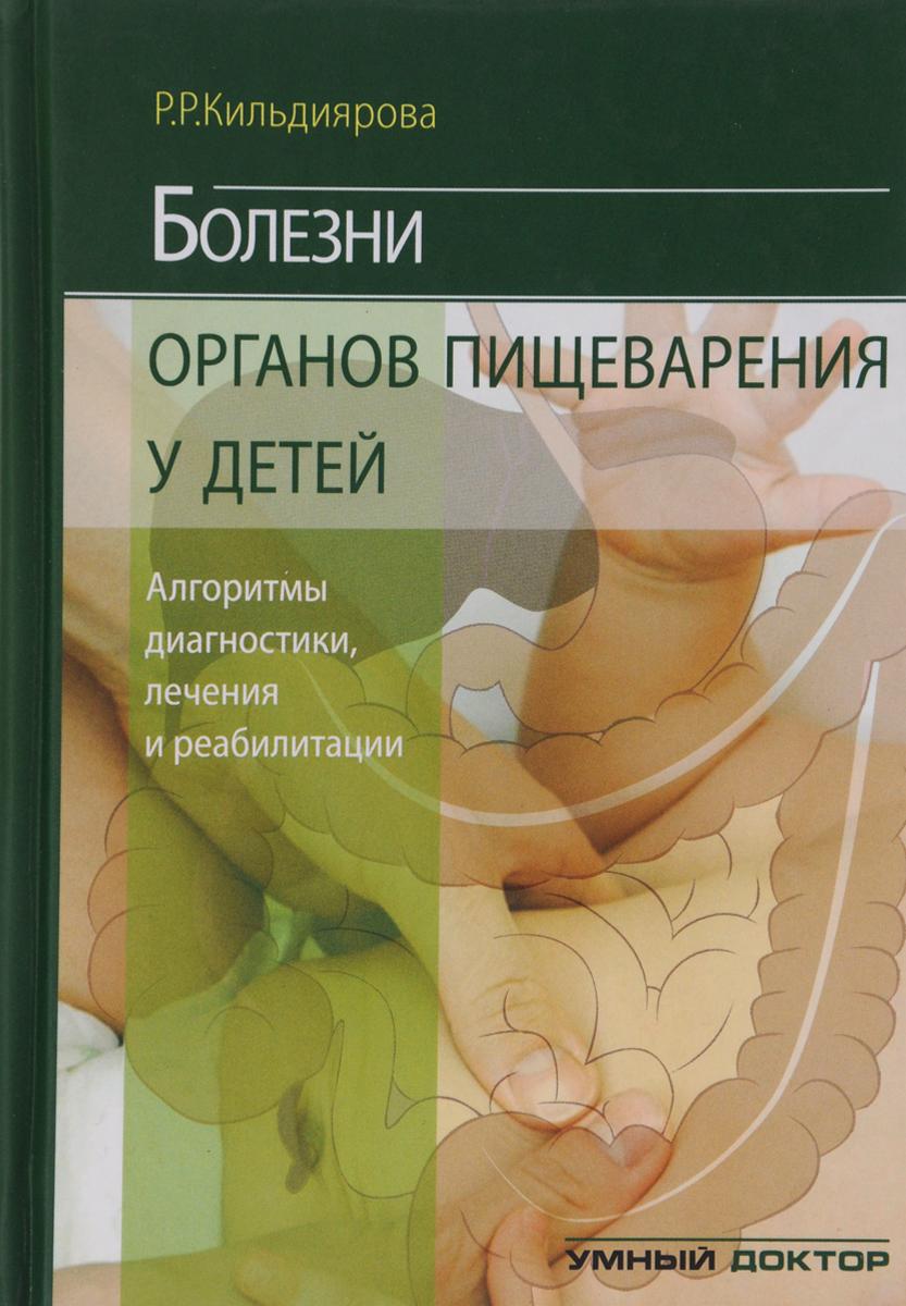 Болезни органов пищеварения у детей. Алгоритмы диагностики, лечения и реабилитации. Учебное пособие