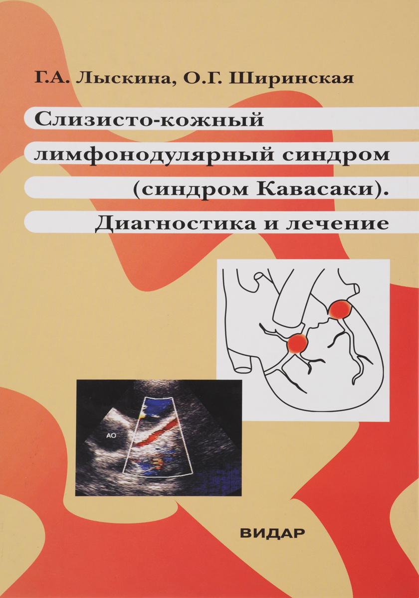 Слизисто-кожный лимфонодулярный синдром (синдром Кавасаки). Диагностика и лечение