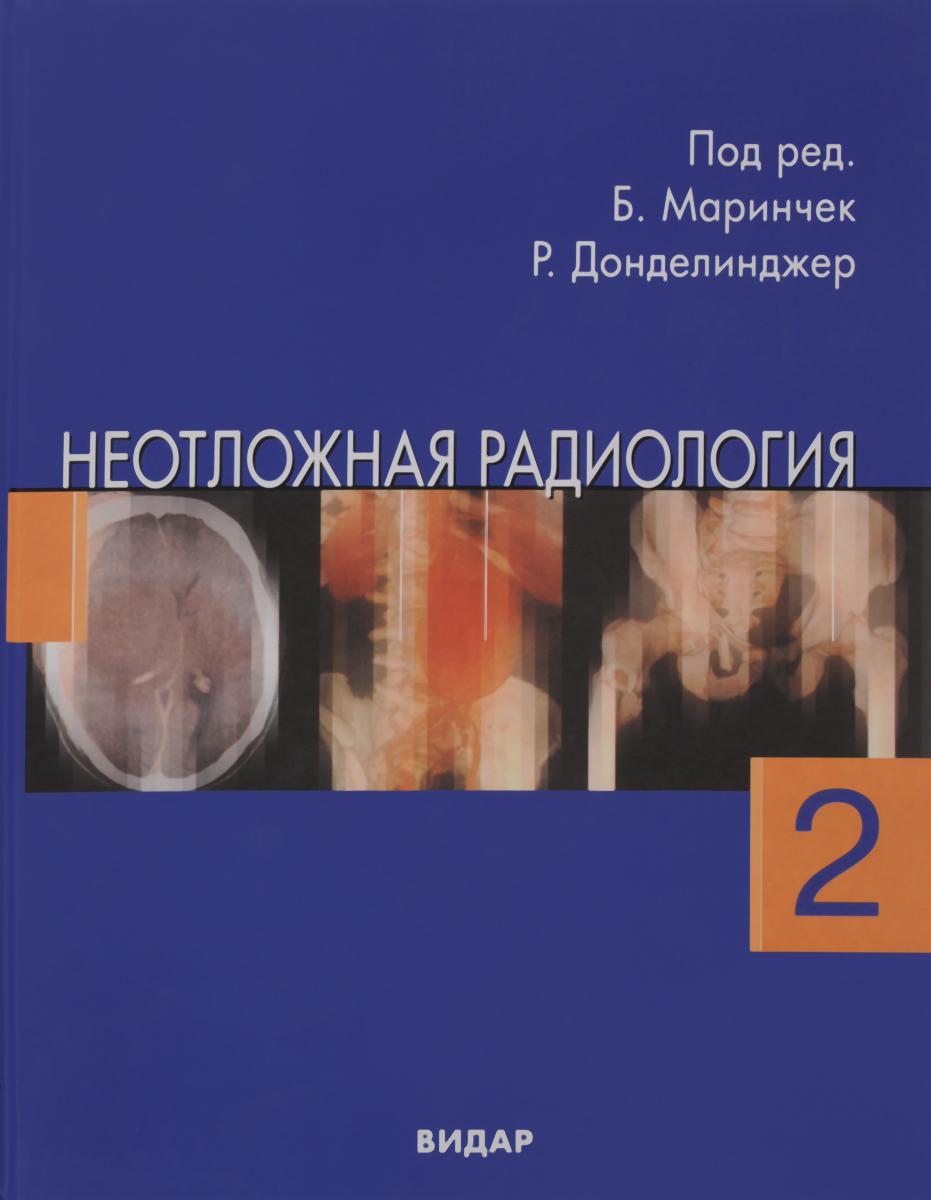 Неотложная радиология. В 2 частях. Часть 2. Нетравматические неотложные состояния