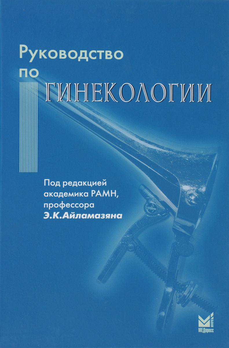 Руководство по гинекологии