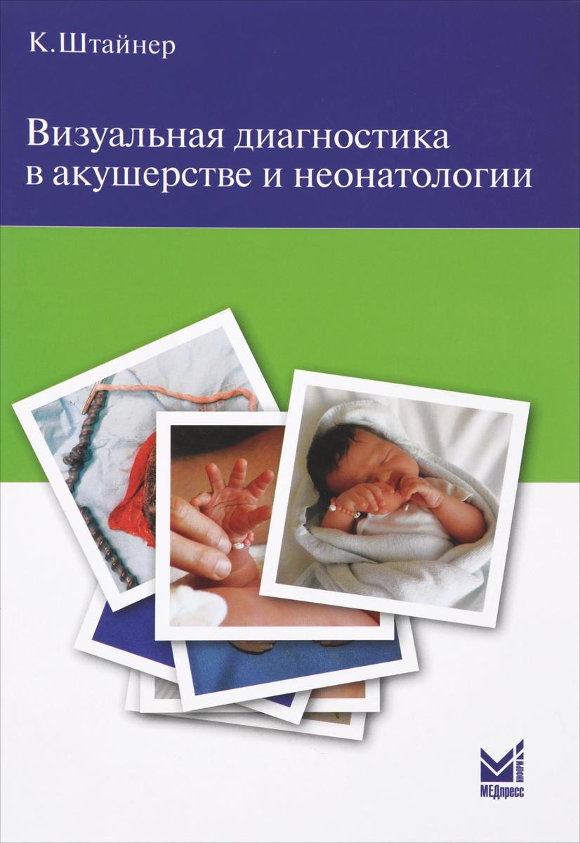 Визуальная диагностика в акушерстве и неонатологии