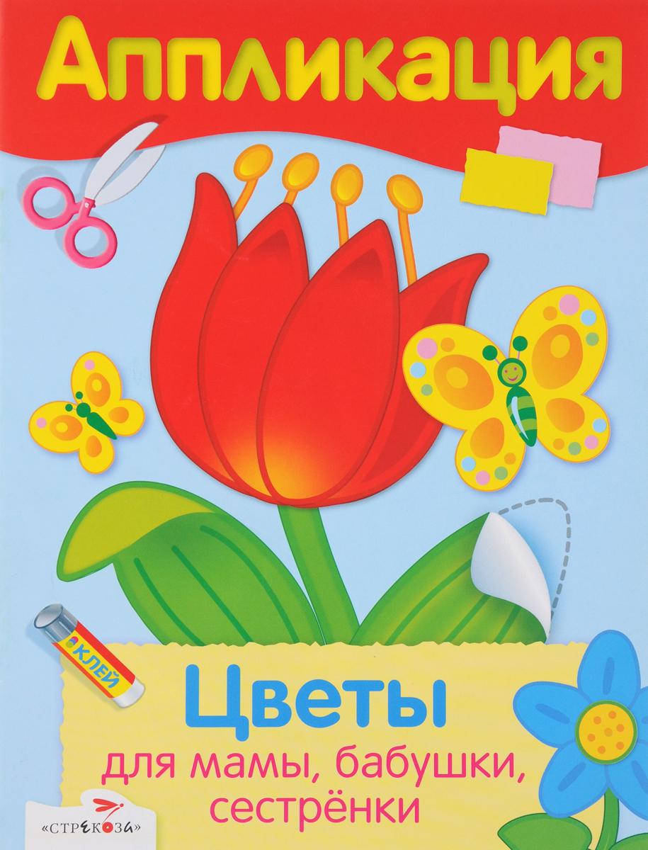 Цветы для мамы, бабушки, сестренки. Аппликация