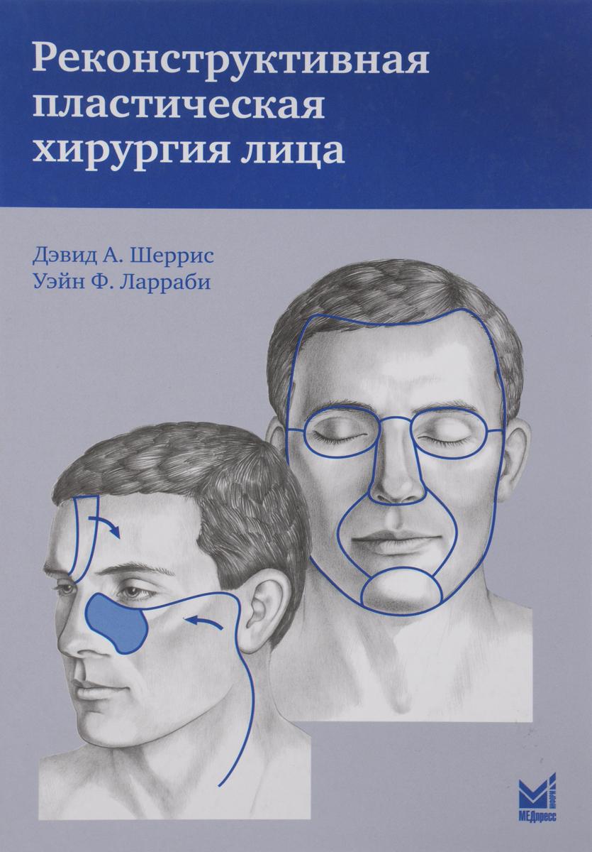 Реконструктивная пластическая хирургия лица