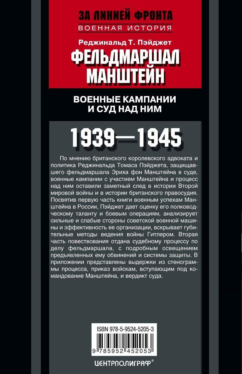 Фельдмаршал Манштейн. Военные кампании и суд над ним
